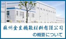 蘇州金生機能材料有限公司