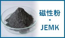 磁性粉・JEMK